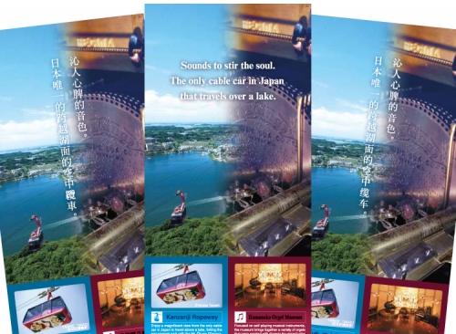 浜松人気お出かけスポット かんざんじロープウェイとオルゴールミュージアム パンフレットをダウンロードしよう!