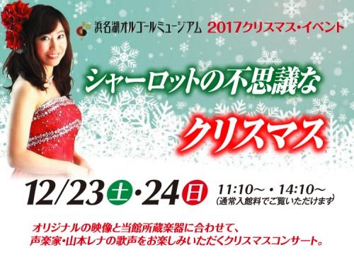 浜名湖オルゴールミュージアム xmasイベント情報