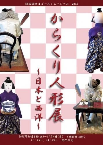 浜名湖オルゴールミュージアム 10月イベント